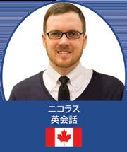 英会話講師: ニコラス(カナダ)